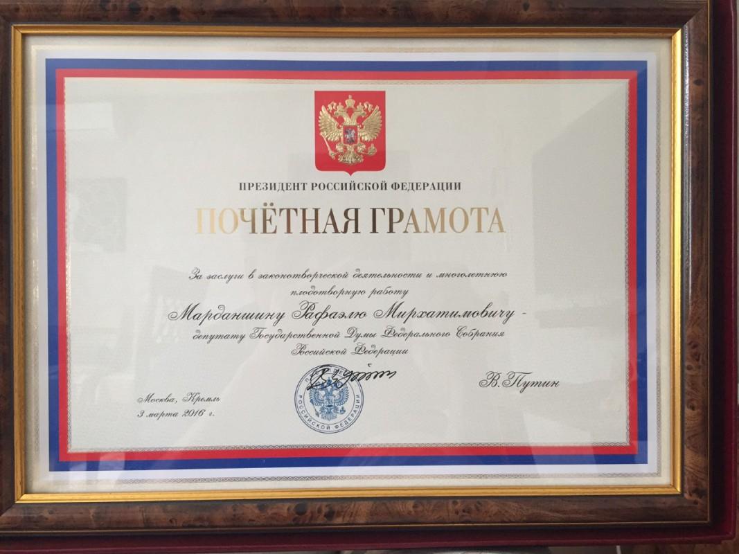 Рафаэль Марданшин награжден почетной грамотой Президента РФ