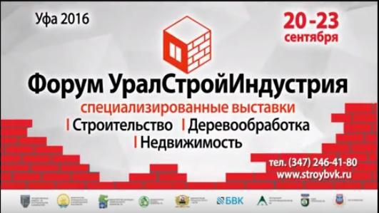 """20-23 сентября в Уфе пройдет выставка """"Уралстройиндустрия"""""""