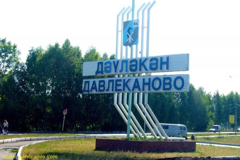 25 ноября ОПОРА проведет бизнес-форум в Давлеканово