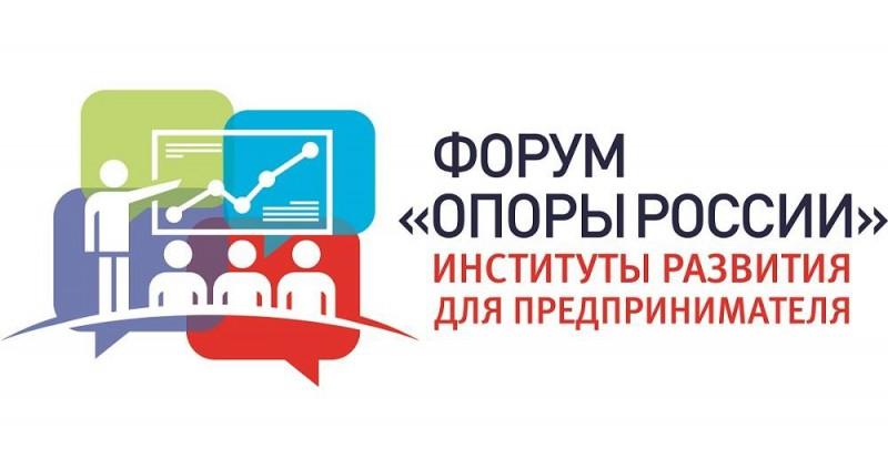 Делегация Башкирского отделения примет участие на форуме ОПОРЫ в Москве