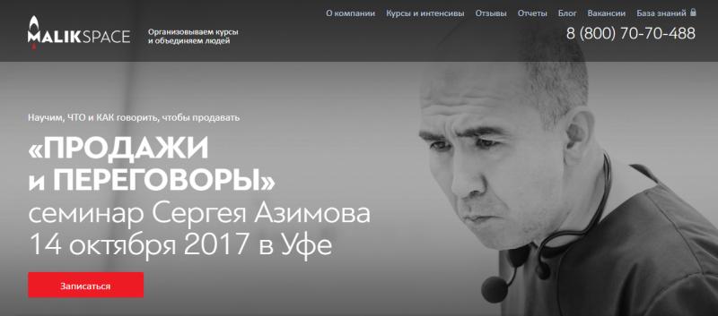 «ПРОДАЖИ и ПЕРЕГОВОРЫ» семинар Сергея Азимова 14 октября 2017 в Уфе