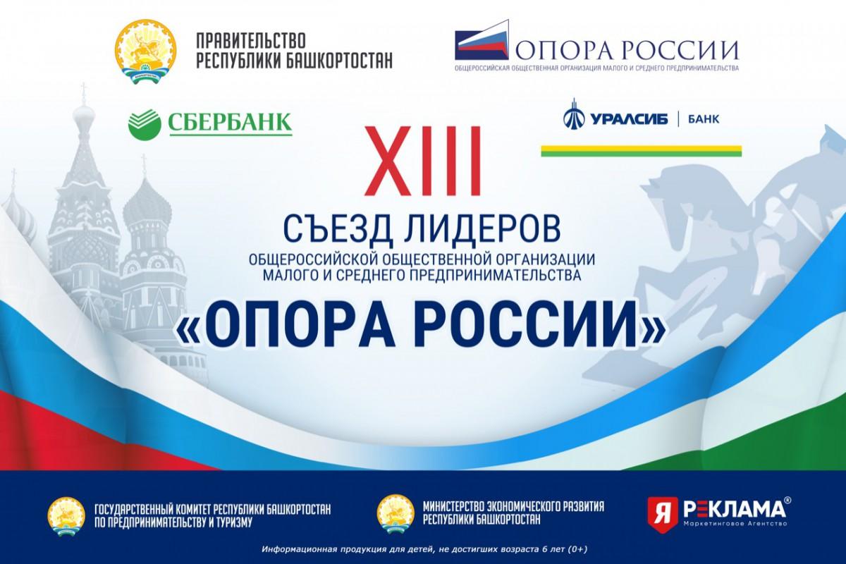 14-16 декабря в Уфе пройдет XIII Съезд Лидеров «ОПОРЫ РОССИИ»