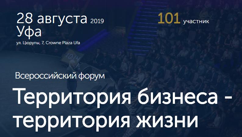 Уфа в третий раз соберет предпринимателей на форум «Территория бизнеса – территория жизни»