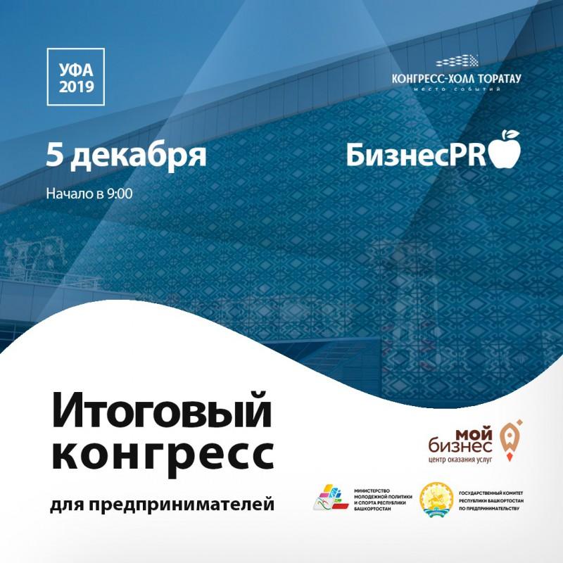 """5 декабря в Конгресс-холле """"Торатау"""" пройдет Итоговый конгресс для предпринимателей """"БизнесPRO"""""""