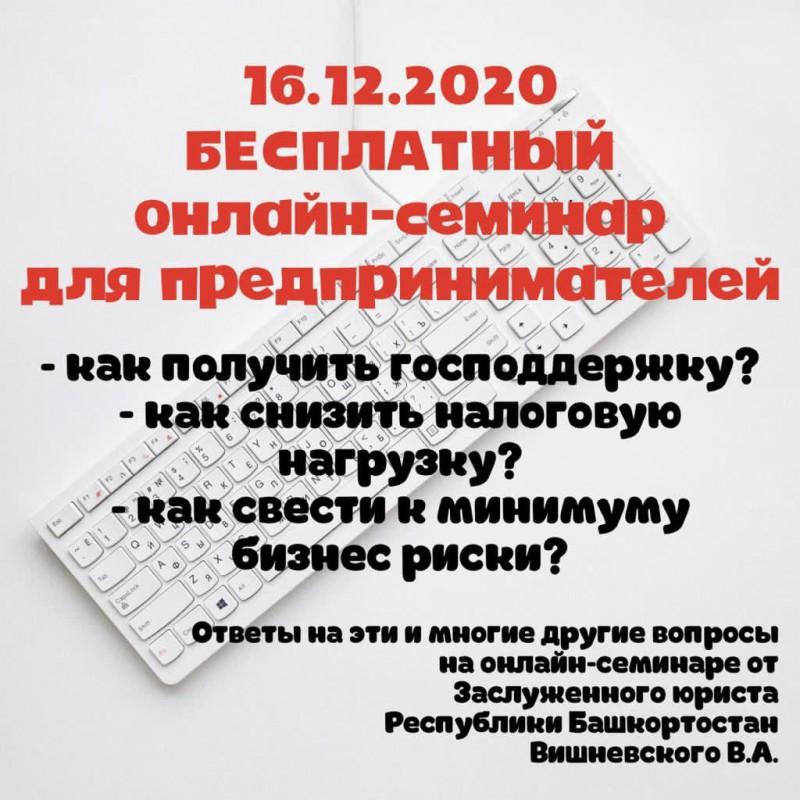 Онлайн-семинар для предпринимателей на тему: «Возможности и угрозы законодательного характера при осуществлении предпринимательской деятельности»