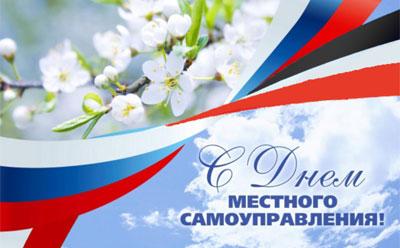 Президент ОПОРЫ поздравил с Днем местного самоуправления!